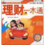 理财一本通 于俊艳,刘丽丽 地震出版社