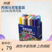 正品STA斯塔丙烯马克笔12 24 28 36 48色全套50色涂鸦笔相册DIY专用丙烯颜料马克笔1000/1100M彩