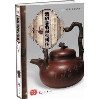 天下收藏:紫砂壶收藏与辨伪