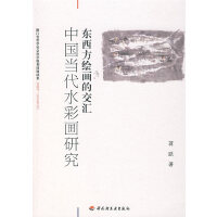 东西方绘画的交汇――中国当代水彩画研究