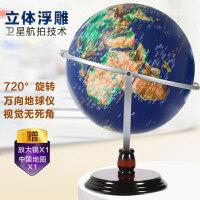 童鸽高清地球仪30CM万向旋转立体浮雕学生教学摆件礼品多语言定制