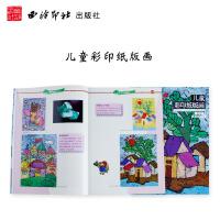 儿童彩印纸版画 初学 入门教材 西泠印社出版社