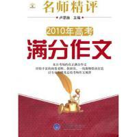 名师精评2010年高考满分作文 正版 卢思扬 9787562455776