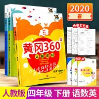 2020版 黄冈360°定制课时(语数英3科)4/四年级下册(人教版配RJ) 小学4年级下册同步练习册