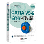 CATIA V5-6 R2015三维设计入门与提高