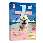 知日11・犬(第二版)