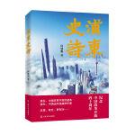 浦东史诗(纪念改革开放40周年!)