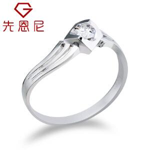 先恩尼钻戒 18k白金约20分女款钻石戒指 结婚订婚戒指 女戒 荡漾 XZJ1013