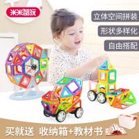【米米智玩】171件套装儿童磁力片玩具百变提拉磁性积木套装活动专属