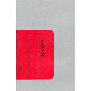 学易笔谈 正版书籍 限时抢购 当当低价 团购更优惠 13521405301 (V同步)