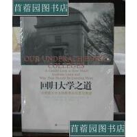 【旧书二手书9成新】回归大学之道:对美国大学本科教育的反思与展望 /德雷克・博克(978756175