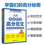 高考英语作文高分范文(文体分类讲解+名校范文背诵)100册以上团购请致电:010-57993301