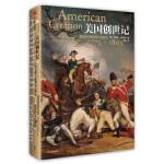 新思文库・美国创世记:建国历程的胜利与悲剧,1775―1803(美国创世纪系列)