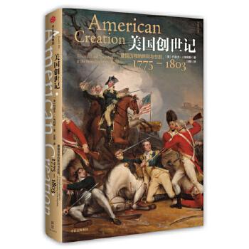 新思文库·美国创世记:建国历程的胜利与悲剧,1775—1803(美国创世纪系列)比美国革命更宏大的28年建国史!一览决定美国成功与失败的六个主题:独立宣言、独立战争、联邦制、原住民、两党制、西部扩张——每个词的背后,都是汇聚机遇和挑战的精彩历史。美国创世记系列之1,埃利斯代表作。