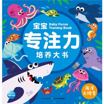 宝宝专注力培养大书:海洋大搜索 训练3-6岁宝宝眼球专注力的科普游戏书!40幅精美场景,1000多个搜索物品,4种益智游戏,3大专项训练,让专注力稳定快速提升。