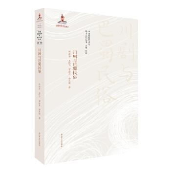 川剧与巴蜀民俗(pdf+txt+epub+azw3+mobi电子书在线阅读下载)