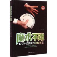 魔术不难:170种经典魔术图解教程(经典畅销版) 杨思思 编著;王小欧 摄