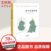 你今天真好看 天津人民出版社