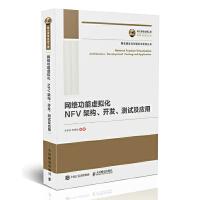国之重器出版工程 网络功能虚拟化:NFV架构、开发、测试及应用 李素游 寿国础 人民邮电出版社