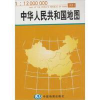 中华人民共和国地图 1:1200 万
