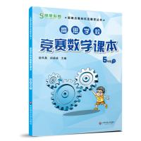 高思学校竞赛数学课本・五年级(下)(第二版)