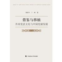 借鉴与移植:外来宪法文化与中国宪制发展
