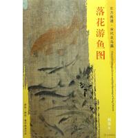 东方画谱・宋代山水画菁华高清摹本・落花游鱼图
