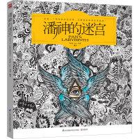 潘神的迷宫 手绘涂色书 心灵减压经典 线装填色书 一段奇幻梦境 走过秘密花园 穿越魔法森林,完成你的历险故事手绘本!