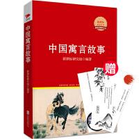 中国寓言故事 红皮阅读 人教统编教材推荐必读(中小学生必读名著)