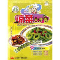 家庭健康美食-凉菜大开胃(赠美食画册)DVD( 货号:1078103130006)