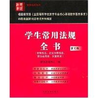 【旧书二手书8成新】学生常用法规全书第七版第7版 教学法规中心 中国法制出版社 978780226
