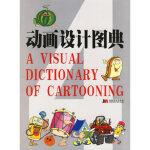 【新书店正版】动画设计图典(4) 张纯 吉林美术出版社