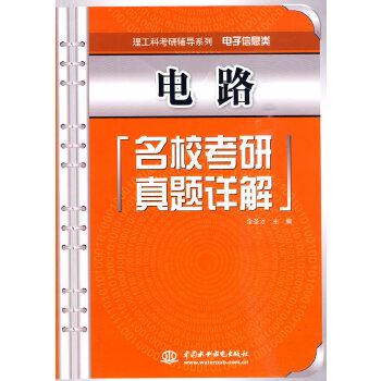 电路名校考研真题详解 (理工科考研辅导系列(电子信息类))