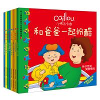 小快活卡由幼儿探索期亲子互动智慧故事(全8册)