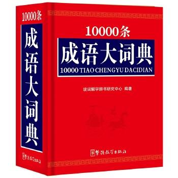 10000条成语大词典(64开) 畅销品牌,字体清晰,纯木浆纸,绿色印刷,保护视力
