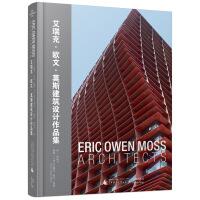 艾瑞克.欧文.莫斯建筑设计作品集