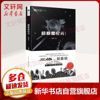 超新星纪元(典藏版) 重庆出版社