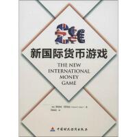 新国际货币游戏 (美)阿伯特