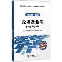 经济法基础 会计专业技术资格考试命题研究组 编