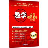 MBA、MPA、MPAcc等管理类联考数学全真模拟密卷:10套(*版) 周远飞 编著