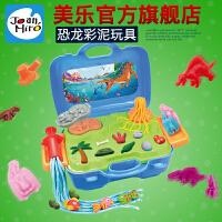 美乐 儿童彩泥套装无毒橡皮泥手工泥 恐龙玩具模型工具套装