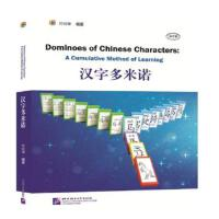 MPR:汉字多米诺 付云华 北京语言大学出版社 9787561949368