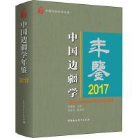 中国边疆学年鉴 2017 中国社会科学出版社
