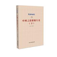 中国之储蓄银行史(下):民国文存 9787513034869 王志莘著 知识产权出版社