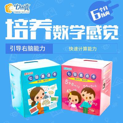 七田真圆点卡闪卡右脑开发训练玩具儿童数字点卡婴儿早教记忆卡片 数学运用 高速运算 全套663张