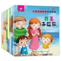 正版-WZ-儿童性格培养系列绘本套装(双语升级版共8册) 于雪莲,画眉鸟 绘 9787559316851 黑龙江美术出版社