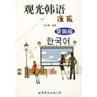 【新书店正版】观光韩语速成(促销版) 刘小瑛 207 世界图书出版公司