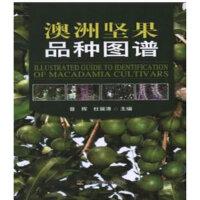 【新书店正版】澳洲坚果品种图谱,曾辉,杜丽清,中国农业出版社9787109235700