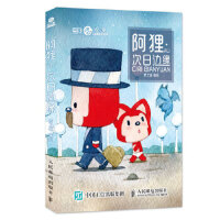 【新书店正版】阿狸 次日边缘,梦之城著,人民邮电出版社9787115442130