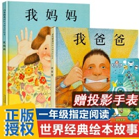 我爸爸我妈妈绘本幼儿早教非简易平装版图画书籍儿童幼儿园故事书2-3-6周岁亲子睡前阅读物宝宝小学生一二年级课外书亲情学校